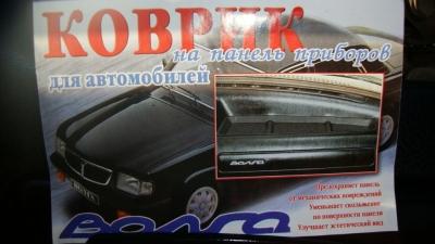 """Коврик парприза """"Волга""""ГАЗ 3110"""